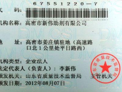 点击查看betway928<br>标题:山东省组织机构公共信息卡 阅读次数:1119